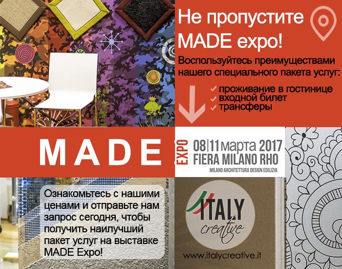 MADE expo 2017 вместе с Italy Creative!