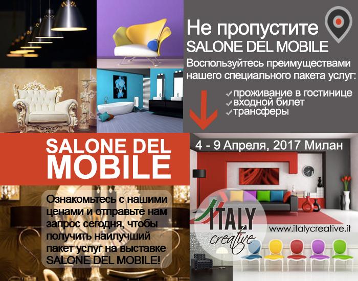 SALONE DEL MOBILE 2017 вместе с Italy Creative!